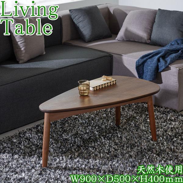 リビングテーブル 机 テーブル センターテーブル ローテーブル 木製 三角形 リビング ダイニング カフェ 北欧 カントリー シンプル ナチュラル モダン CH-0546