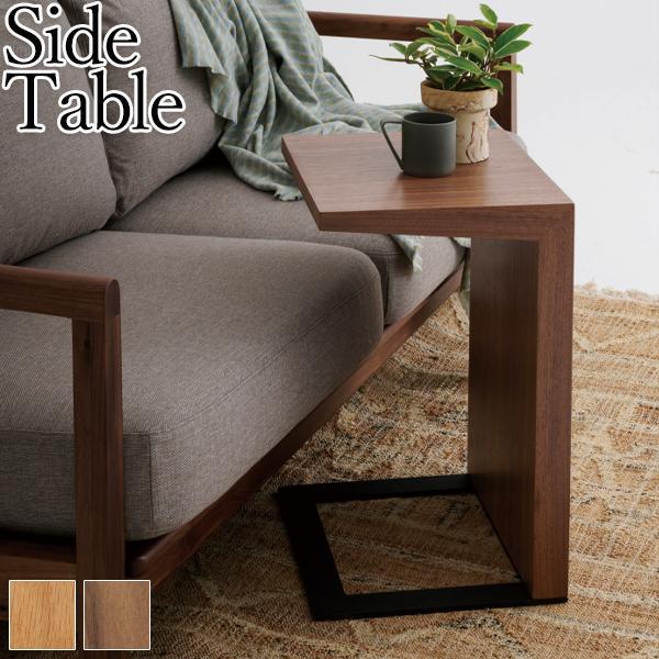 サイドテーブル 机 テーブル ミニテーブル リビングテーブル 木製 コの字型 リビング ダイニング カフェ 北欧 カントリー シンプル ナチュラル モダン CH-0554
