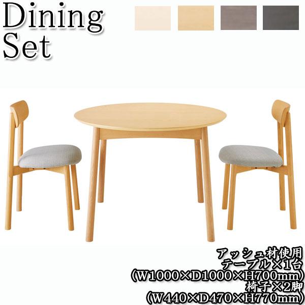 【3点セット】ダイニングテーブル 円型 ダイニングチェア 布張り 木製 机 テーブル 北欧 カントリー シンプル ナチュラル モダン φ100cm W100cm D100cm CH-0558