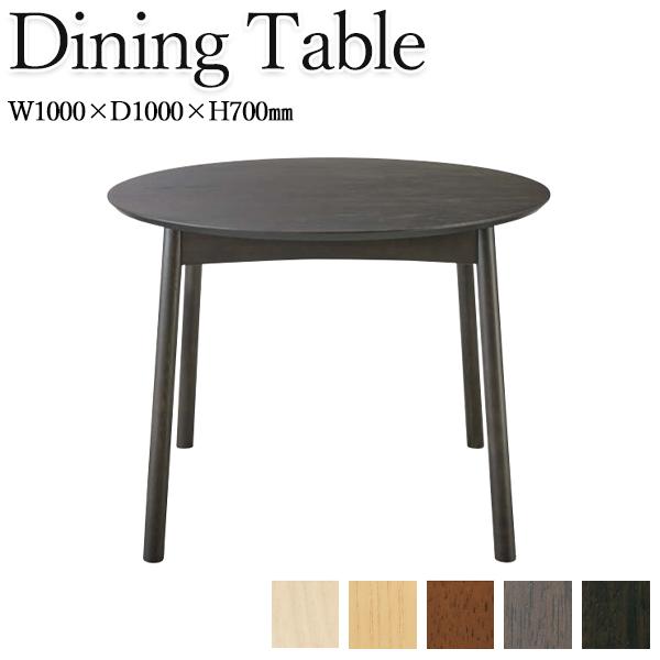 ダイニングテーブル 円型 丸型 机 テーブル 木製 リビング ダイニング カフェ 北欧 カントリー シンプル ナチュラル モダン φ100cm W100cm D100cm CH-0559