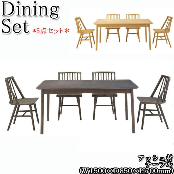 【5点セット】ダイニングテーブル 角型 ダイニングチェア 机 テーブル 木製 リビング カフェ 北欧 カントリー シンプル ナチュラル モダン W150cm D85cm CH-0560