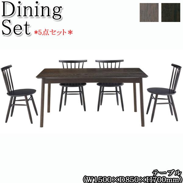 【5点セット】ダイニングテーブル 角型 ダイニングチェア 机 テーブル 木製 リビング カフェ 北欧 カントリー シンプル ナチュラル モダン W150cm D85cm CH-0561