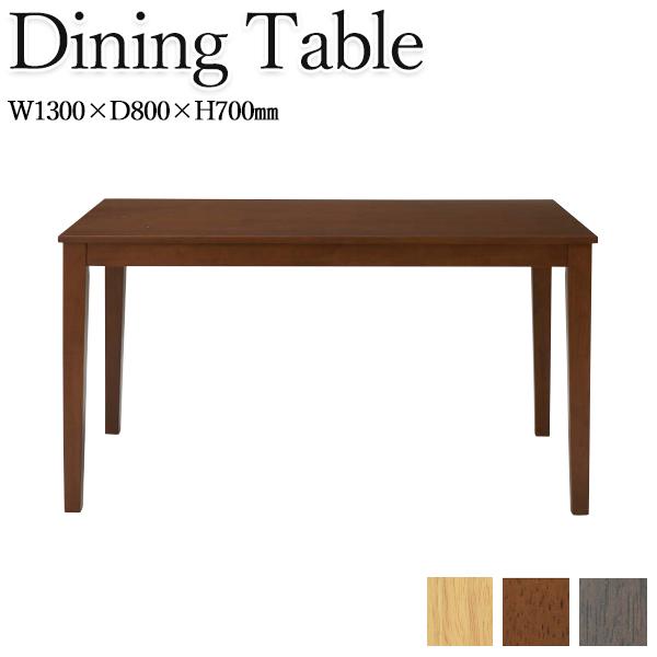ダイニングテーブル 角型 机 テーブル 木製 リビング カフェ 北欧 カントリー シンプル ナチュラル モダン オーク ラバーウッド W130cm D80cm CH-0571