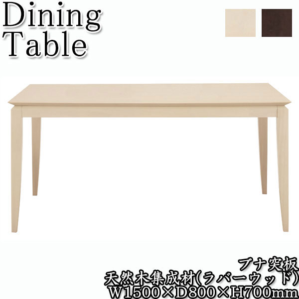 ダイニングテーブル テーブル 机 つくえ 木製 角型 4人用 幅1500mm 150cm ダイニング リビング CH-0573