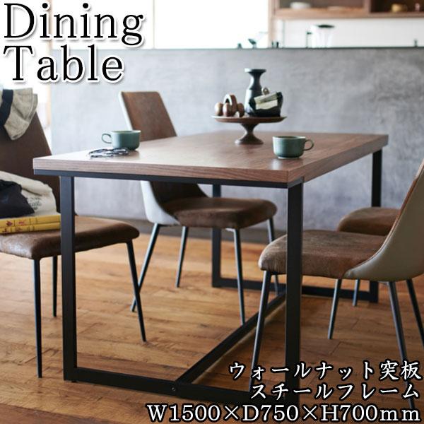 ダイニングテーブル 角型 机 テーブル 木製 スチール リビング カフェ 北欧 カントリー シンプル ナチュラル モダン ウォールナット W150cm D75cm CH-0582