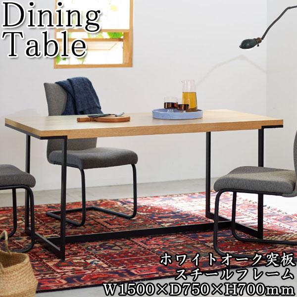 ダイニングテーブル 角型 机 テーブル 木製 スチール リビング カフェ 北欧 カントリー シンプル ナチュラル モダン オーク W150cm D75cm CH-0583