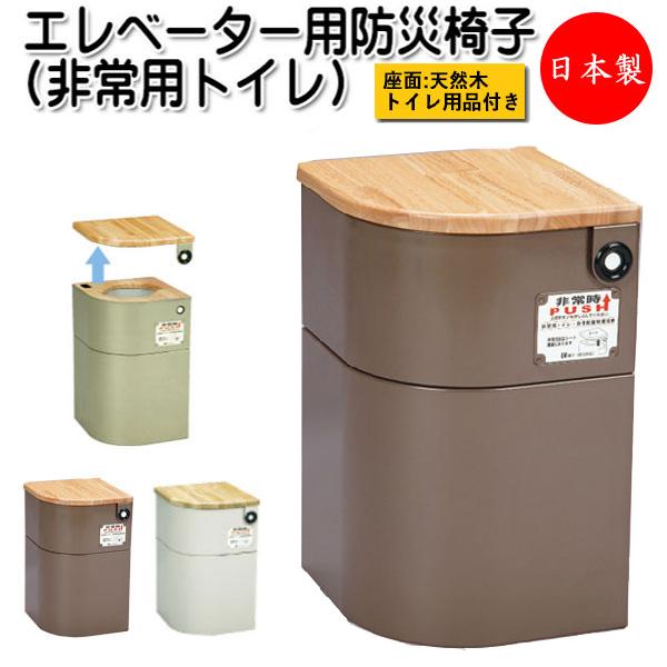 エレベーター用防災椅子 CI-0001 非常用トイレ トイレ用品付 EV椅子 防災対応 非常用救援物資収納庫 天然木座面