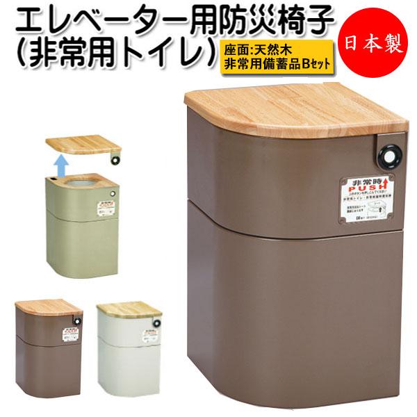 エレベーター用防災椅子 CI-0003 非常用トイレ 非常用備蓄品Bセット付 EV椅子 防災対応 非常用救援物資収納庫 天然木座面