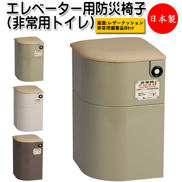 エレベーター用防災椅子 CI-0006 非常用トイレ 非常用備蓄品Bセット付 EV椅子 防災対応 非常用救援物資収納庫 レザー張り
