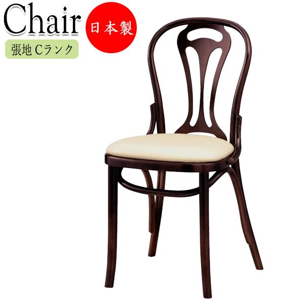 ダイニング チェア チェアー イス 椅子 木製 業務用 バー 店舗 レストラン 食卓椅子 食事 カフェ CR-0871