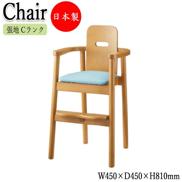 子供椅子 子供イス パーソナルチェア 1人掛け 背付き 肘付 カウンターチェア リビング ダイニング クッション 業務用 レストラン 幅約45cm 張地Cランク CR-1154