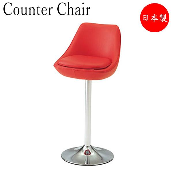 スタンドチェア イス カウンターチェア バーチェア ハイチェア ラウンジチェア 椅子 スチール円盤脚 クロームメッキ CS-0028
