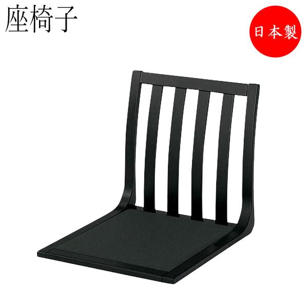 座椅子 チェア 木製椅子 イス 和風家具 格子デザイン 背当たりの良い設計 ブラウン ブラック CS-0058