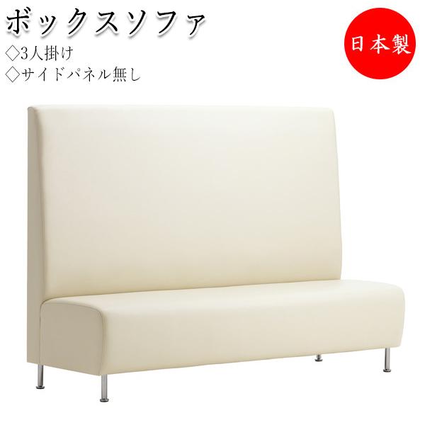 ボックスソファ 3P 3人掛け パネルなしタイプ 長椅子 ベンチ ソファ いす 待合イス ハイバックソファ 応接ソファ ロビーチェア CS-0096