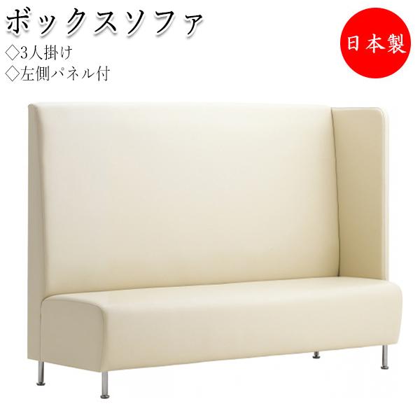 ボックスソファ 3P 3人掛け 左側パネル付タイプ 長椅子 ベンチ ソファ いす 待合イス ハイバックソファ 応接ソファ ロビーチェア CS-0100