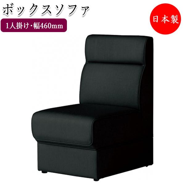 ボックスソファ 1人掛け 1P 長椅子 ベンチ ソファ いす 待合イス システムソファ ハイバックソファ 応接ソファ ロビーチェア CS-0103