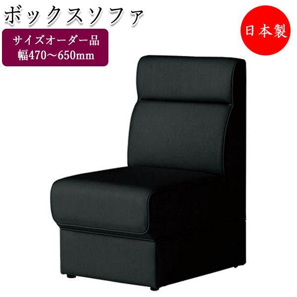 ボックスソファ CS-0106 幅サイズオーダー制 470~650mm 長椅子 ベンチ いす 待合イス ハイバックソファ 応接ソファ ロビーチェア