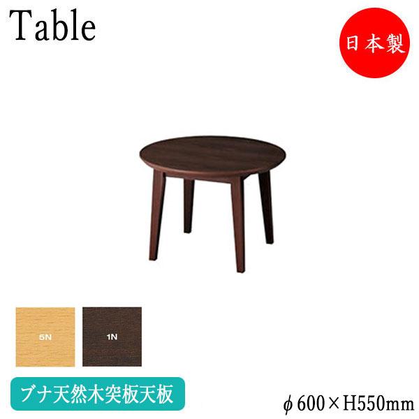 センターテーブル ローテーブル 角型天板 アジャスター付 業務用 φ60cm H55cm ブナ突板 ブラウン ナチュラル 茶 CS-0165