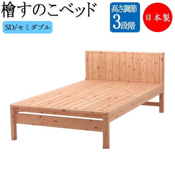 檜すのこベッド スノコベッド 簀子仕様 SDサイズ セミダブル ヒノキ ひのき 桧 木製 天然木 無塗装 実加工 棚付 コンセント付 高さ 3段階 日本製 組立品 CY-0005