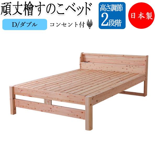 檜すのこベッド スノコベッド 簀子仕様 Dサイズ ダブル ヒノキ ひのき 桧 木製 天然木 無塗装 棚 コンセント付 高さ 2段階 耐荷重500kg 日本製 組立品 CY-0009