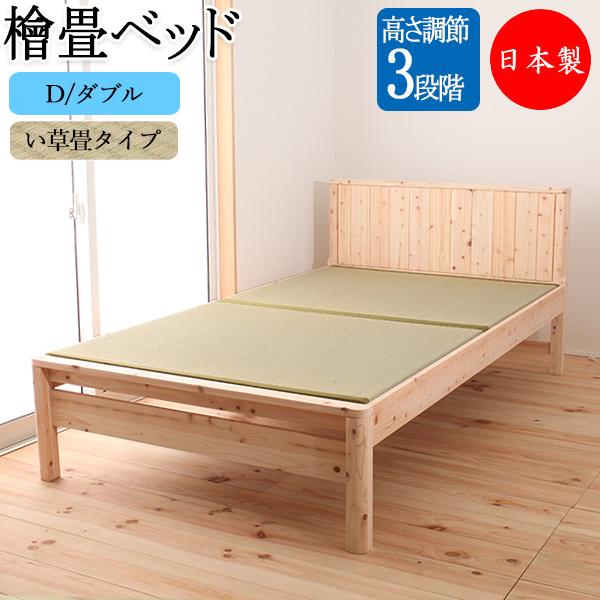 檜畳ベッド 木製ベッド Dサイズ ダブル ヒノキ ひのき 桧 木製 天然木 無塗装 畳 天然い草 炭 高さ 3段階 日本製 組立品 CY-0012