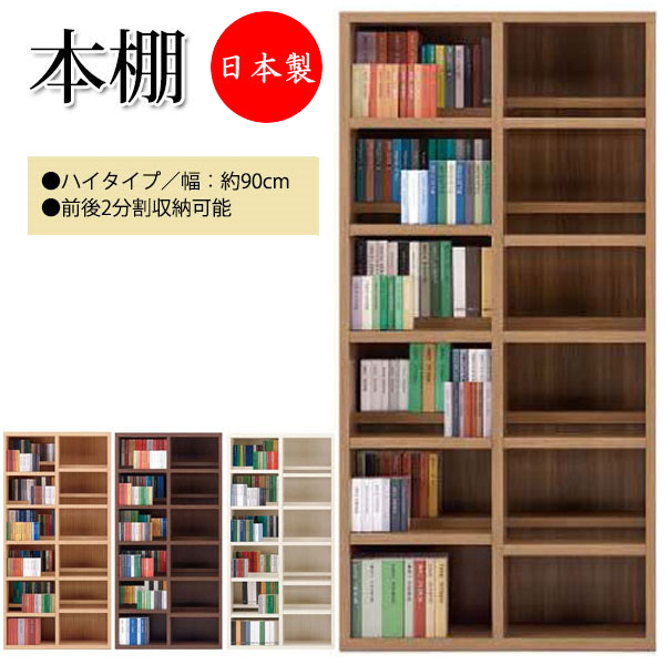 Comic Shelf Bookshelf High Type Wall Storage Archive Open Rack System Ornament Shelves Around 2 Movable FM 0068 Living Room Dining