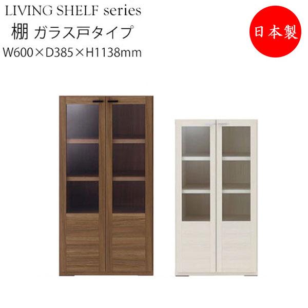 シェルフ 本棚 壁面収納棚 書庫 フリーラック リビングラック ガラス戸 可動棚 飾り棚 幅約60cm FM-0083