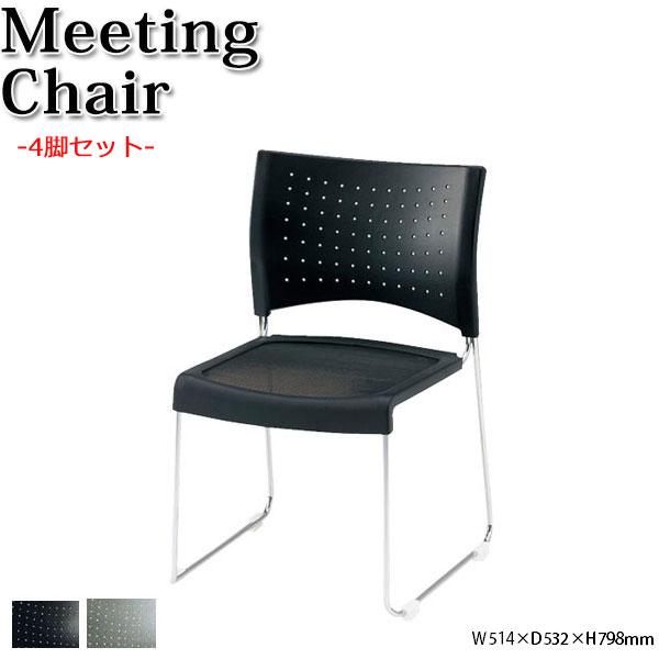 4脚セット ミーティングチェア 椅子 オフィスチェア 作業用 オフィス家具 肘無し シンプル メッシュ ブラック FU-0096 会議 病院 学校 施設 診察 会社 スタッキング