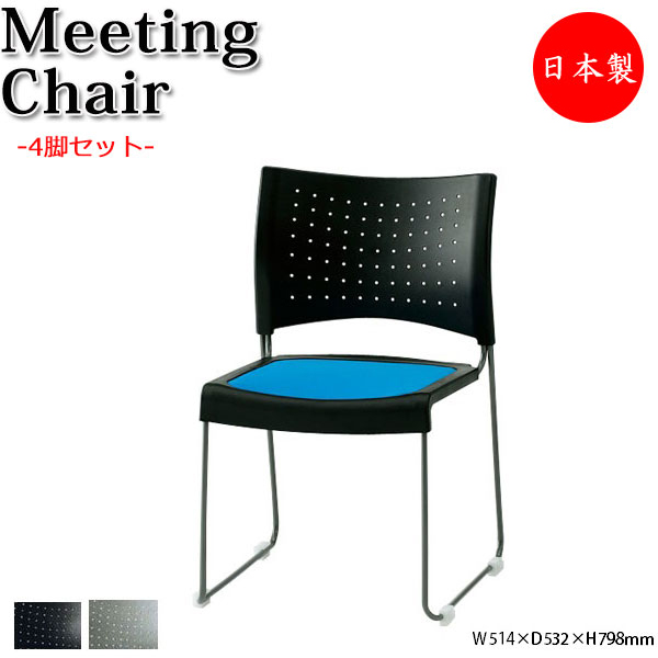 4脚セット ミーティングチェア 塗装脚タイプ 椅子 スタッキングチェア 積み重ね可能 オフィスチェア 作業用 オフィス家具 肘無し シンプル 布 メジャー ブラック FU-0099