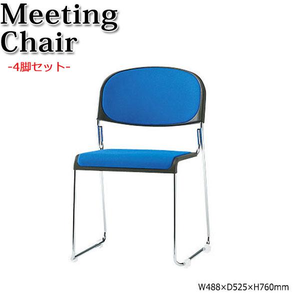 4脚セット ミーティングチェア 椅子 オフィスチェア 作業用 オフィス家具 肘無し シンプル レザー 布 メッキ会議 病院 学校 施設 診察 会社 スタッキング FU-0111