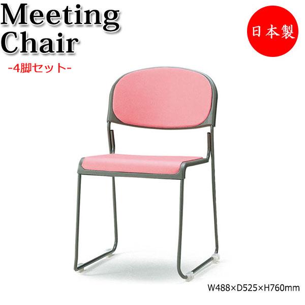 4脚セット ミーティングチェア 椅子 オフィスチェア 作業用 オフィス家具 肘無し シンプル レザー 布 塗装 FU-0112 会議 病院 学校 施設 診察 会社 スタッキング