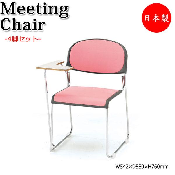 4脚セット ミーティングチェア 椅子 オフィスチェア テーブル付 オフィス家具 メモ台 シンプル レザー 布 メッキ 会議 病院 学校 施設 診察 会社 スタッキング FU-0114