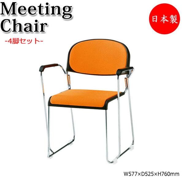 4脚セット ミーティングチェア 椅子 オフィスチェア オフィス家具 肘付 シンプル レザー 布 メッキ FU-0116 会議 病院 学校 施設 診察 会社 スタッキング