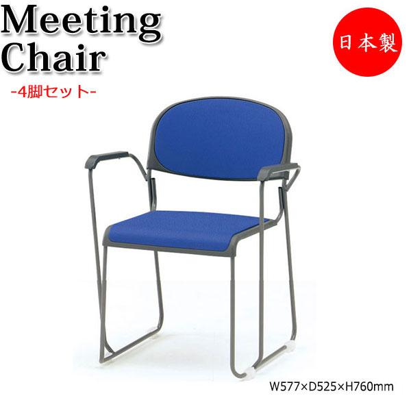 4脚セット ミーティングチェア 椅子 オフィスチェア オフィス家具 肘付 シンプル レザー 布 塗装 FU-0117 会議 病院 学校 施設 診察 会社 スタッキング