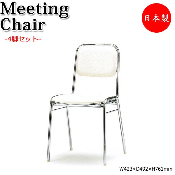 驚きの値段で 4脚セット ミーティングチェア パイプ 椅子 イス いす チェア 病院 FU-0134 背付 スタッキング 椅子 FU-0134 シンプル 業務用 オフィス 病院 学校 会社 食堂 会議, ドリームモバイル:5b40dd54 --- canoncity.azurewebsites.net