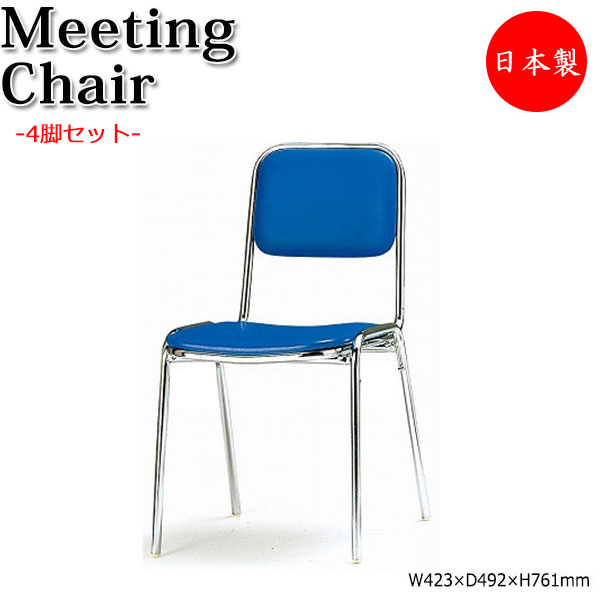4脚セット ミーティングチェア パイプ 椅子 イス いす チェア 背付 スタッキング FU-0135 シンプル 業務用 オフィス 病院 学校 会社 食堂 会議