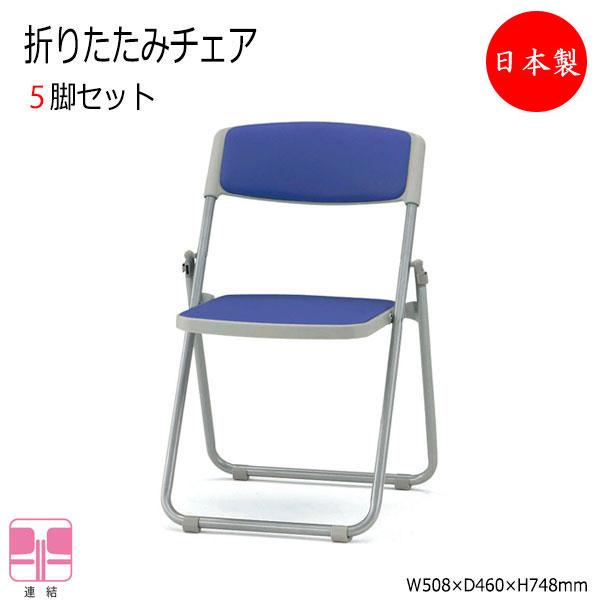 最も優遇の 5脚セット 折りたたみチェア パイプ椅子 フォールディングチェア 会議椅子 スチール脚 スタッキング 連結 布張り ビニールレザー張り FU-0143, リードストア 985147d4