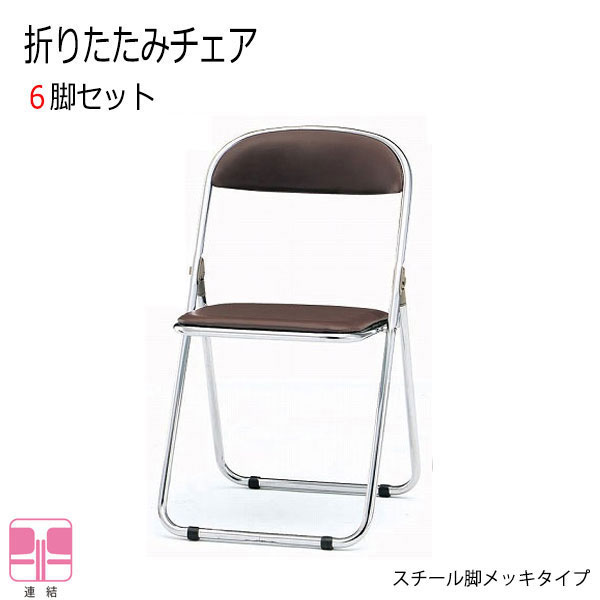 6脚セット 折りたたみチェア イス 椅子 いす パイプ スチール 連結 レザー シンプル FU-0150 ミーティング 病院 学校 施設 会社 食堂 会議 事務