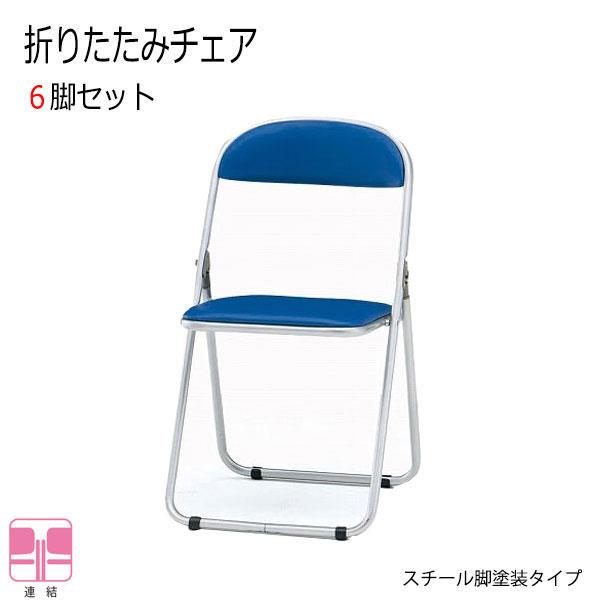 6脚セット 折りたたみチェア イス 椅子 いす パイプ スチール 連結 レザー シンプル FU-0151 ミーティング 病院 学校 施設 会社 食堂 会議 事務