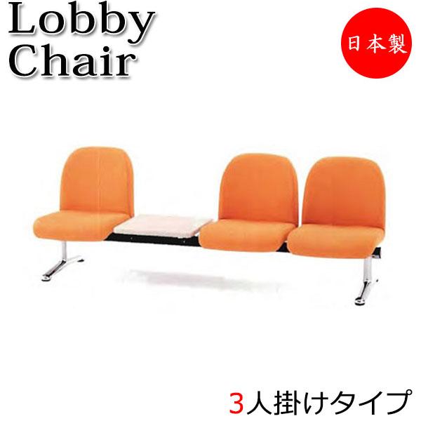ロビーチェア 長椅子 ベンチ 待合イス 3人掛 背付 テーブル付 背もたれ 布 レザー シンプル 業務用 オフィス 病院 学校 ショッピングモール FU-0159
