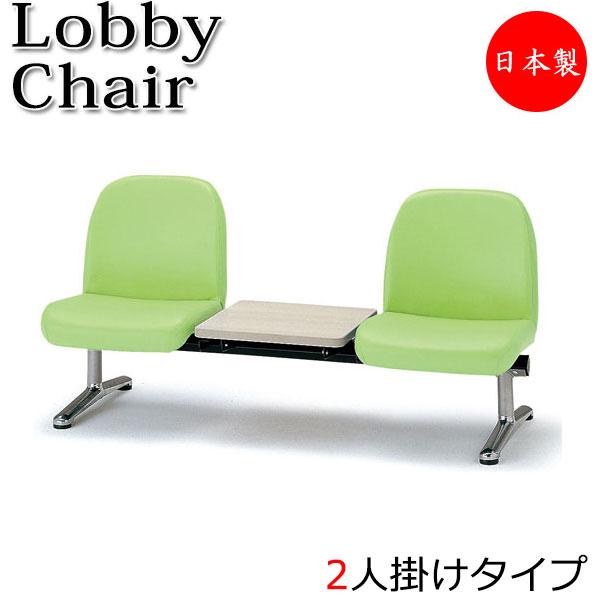 ロビーチェア 長椅子 ベンチ 待合イス 2人掛 背付 テーブル付 背もたれ 布 レザー FU-0163 シンプル 業務用 オフィス 病院 学校 ショッピングモール