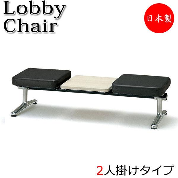 ロビーチェア 長椅子 ベンチ 待合イス 椅子 2人掛 背無 テーブル付 布 レザー シンプル 業務用 オフィス 病院 学校 ショッピングモール ロビー FU-0171