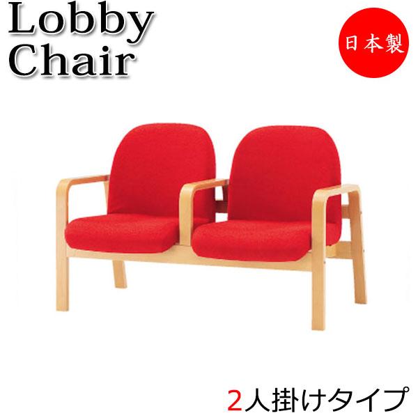 ロビーチェア 長椅子 ベンチ 待合イス 椅子 いす 2人掛 背付 肘付 背もたれ 木製 布 レザー シンプル ナチュラル 業務用 オフィス 病院 学校 FU-0173