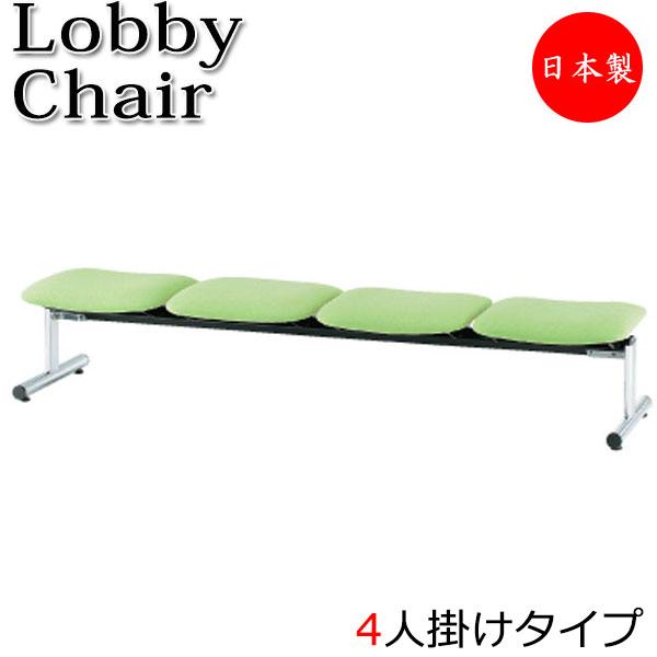 ロビーチェア 長椅子 ベンチ 待合イス 椅子 いす 4人掛 背無 布 レザー FU-0185 シンプル 業務用 オフィス 病院 学校 ショッピングモール ロビー