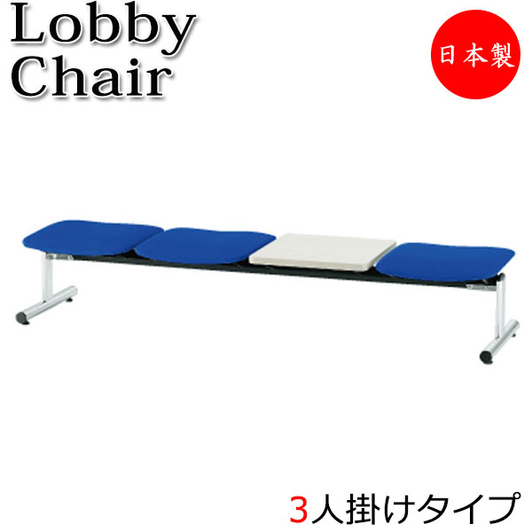 ロビーチェア 長椅子 ベンチ 待合イス 椅子 3人掛 背無 テーブル付 布 レザー FU-0187 シンプル 業務用 オフィス 病院 学校 ショッピングモール ロビー