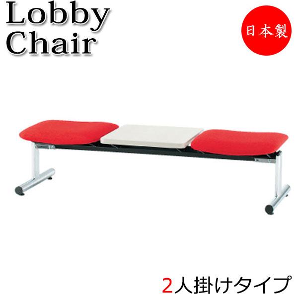 ロビーチェア 長椅子 ベンチ 待合イス 椅子 2人掛 背無 テーブル付 布 レザー シンプル 業務用 オフィス 病院 学校 ショッピングモール ロビー FU-0191