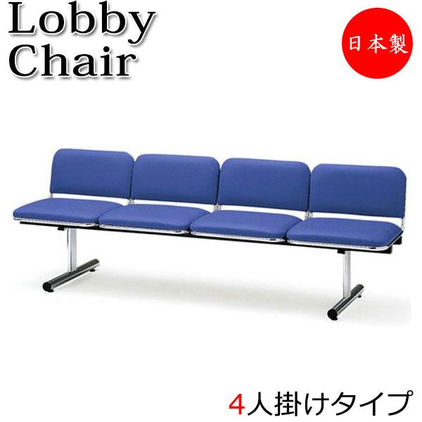 ロビーチェア 長椅子 ベンチ 待合イス 椅子 いす 4人掛 背付 背もたれ 布 レザー シンプル 業務用 オフィス 病院 学校 ショッピングモール FU-0193
