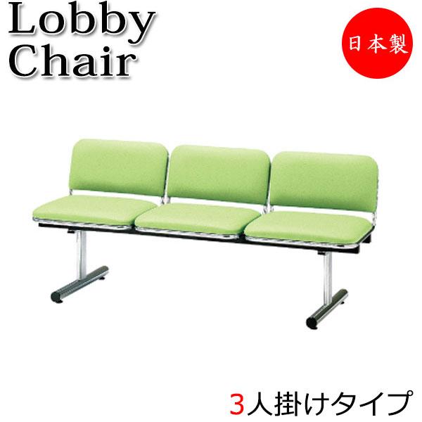 ロビーチェア 長椅子 ベンチ 待合イス 椅子 いす 3人掛 背付 背もたれ 布 レザー FU-0197 シンプル 業務用 オフィス 病院 学校 ショッピングモール