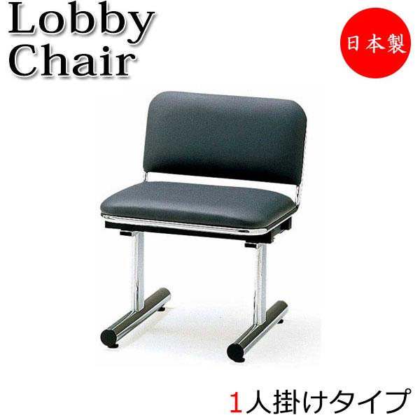 ロビーチェア 椅子 ベンチ 待合イス いす イス 1人掛 背付 背もたれ 布 レザー シンプル 業務用 オフィス 病院 学校 ショッピングモール FU-0203