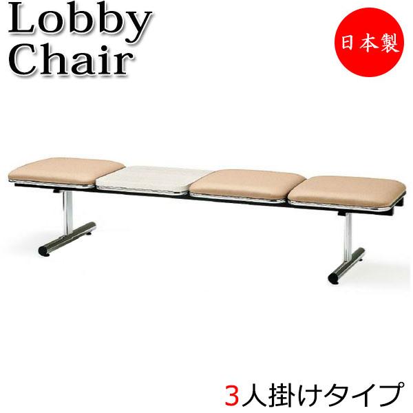 ロビーチェア 長椅子 ベンチ 待合イス 椅子 いす 3人掛 背無 テーブル付 布 レザー FU-0207 シンプル 業務用 オフィス 病院 学校 ショッピングモール